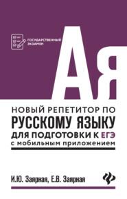 Новый репетитор по русскому языку для подготовки к ЕГЭ с мобильным приложением