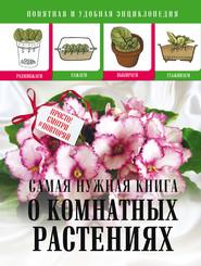 Cамая нужная книга о комнатных растениях