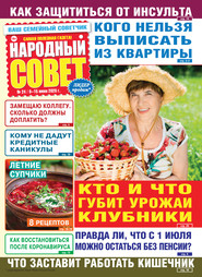 Народный совет №24\/2020
