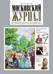 Московский Журнал. История государства Российского №06 (354) 2020