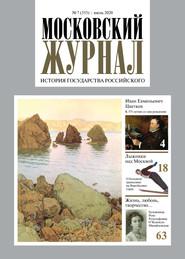Московский Журнал. История государства Российского №07 (355) 2020
