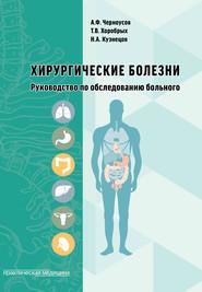 Хирургические болезни. Руководство по обследованию больного