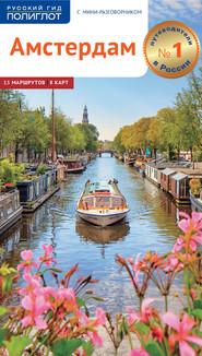 Амстердам. Путеводитель + мини-разговорник