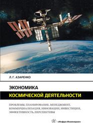 Экономика космической деятельности