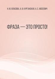 Фраза – это просто! Сборник упражнений по восстановлению речи у больных с афазией