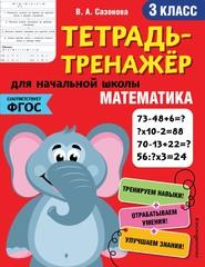 Математика. 3 класс