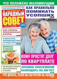 Народный совет №30\/2020
