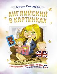 Английский в картинках для малышей от 6 месяцев и их мам @my_english_baby + аудиоприложение