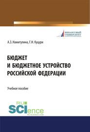 Бюджет и бюджетное устройство Российской Федерации