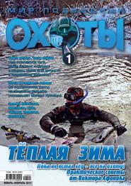 Мир подводной охоты №1\/2012