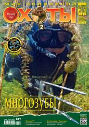 Мир подводной охоты №2\/2015