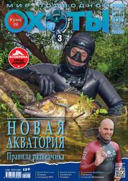 Мир подводной охоты №3\/2015