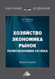 Хозяйство, экономика, рынок. Политэкономия XXI века