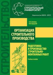 Организация строительного производства: подготовка и производство строительно-монтажных работ