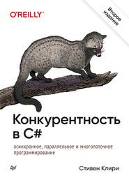 Конкурентность в C#. Асинхронное, параллельное и многопоточное программирование