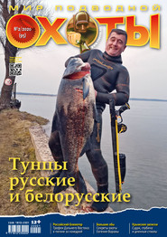 Мир подводной охоты №2\/2020