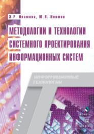 Методологии и технологии системного проектирования информационных систем. Учебник