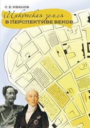 Иркутская земля в перспективе веков