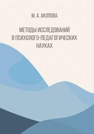 Методы исследований в психолого-педагогических науках