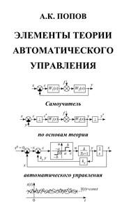 Элементы теории автоматического управления