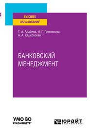Банковский менеджмент. Учебное пособие для вузов