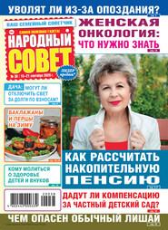 Народный совет №38\/2020