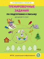 Тренировочные задания по подготовке к письму для детей 3–6 лет
