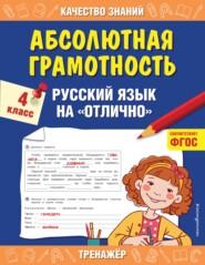 Абсолютная грамотность. Русский язык на «отлично». 4 класс