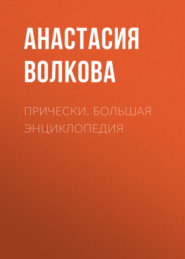 Прически. Большая энциклопедия