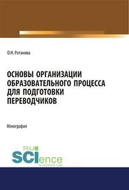 Основы организации образовательного процесса для подготовки переводчиков
