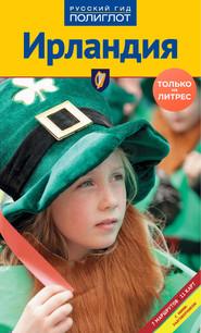 Ирландия. Путеводитель + мини-разговорник