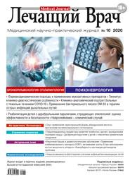Журнал «Лечащий Врач» №10\/2020