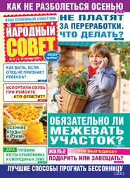 Народный совет №41\/2020
