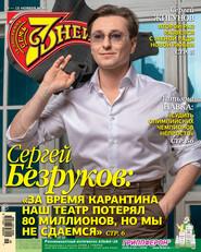 Семь дней ТВ-программа №46\/2020