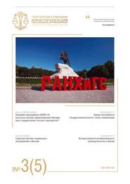 Теоретическая и прикладная юриспруденция №3(5) 2020