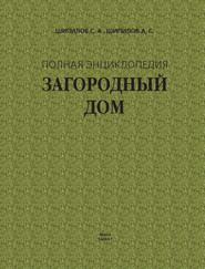 Загородный дом. Полная энциклопедия