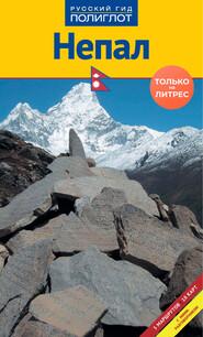 Непал. Путеводитель + мини-разговорник