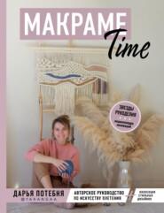 Макраме Time. Авторское руководство по искусству плетения + коллекция стильных дизайнов