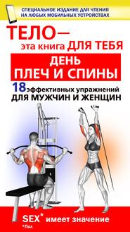 День плеч и спины. 18 эффективных упражнении для мужчин и женщин