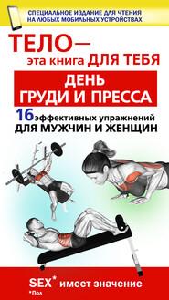 День груди и пресса. 16 эффективных упражнении для мужчин и женщин