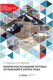 Техническое оснащение торговых организаций и охрана труда