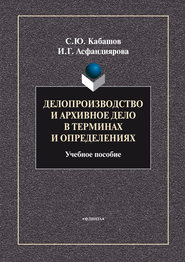 Делопроизводство и архивное дело в терминах и определениях. Учебное пособие
