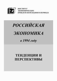Российская экономика в 1994 году. Тенденции и перспективы