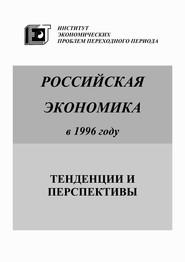 Российская экономика в 1996 году. Тенденции и перспективы