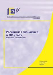 Российская экономика в 2015 году. Тенденции и перспективы