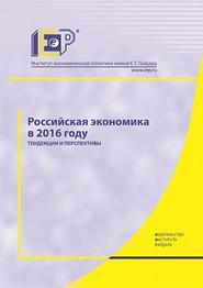 Российская экономика в 2016 году. Тенденции и перспективы