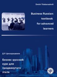 Business Russian: textbook for advanced learners \/ Бизнес-русский: курс для продвинутого этапа