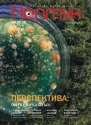 Нептун №6\/2020