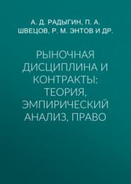 Рыночная дисциплина и контракты: теория, эмпирический анализ, право