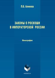 Законы о роскоши в императорской России